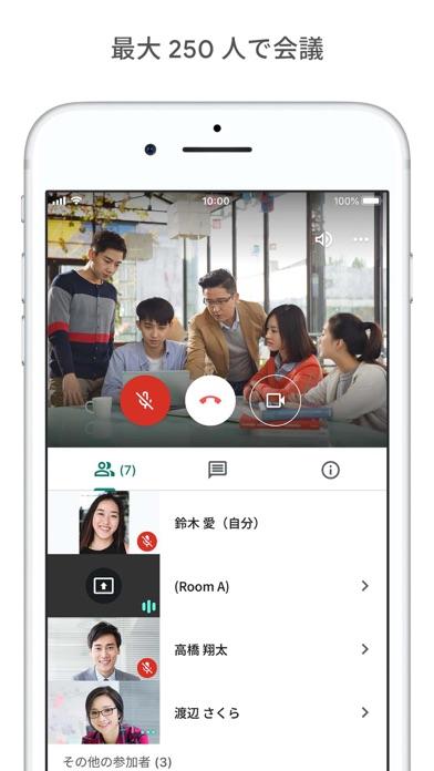 Google Meetのおすすめ画像3