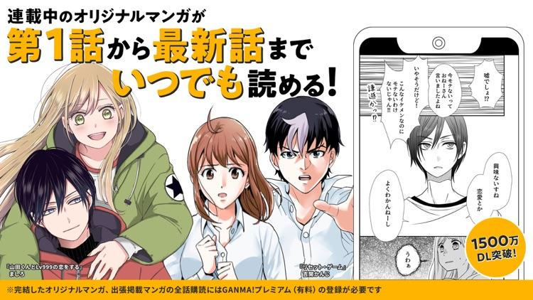 GANMA!(ガンマ) screenshot-0