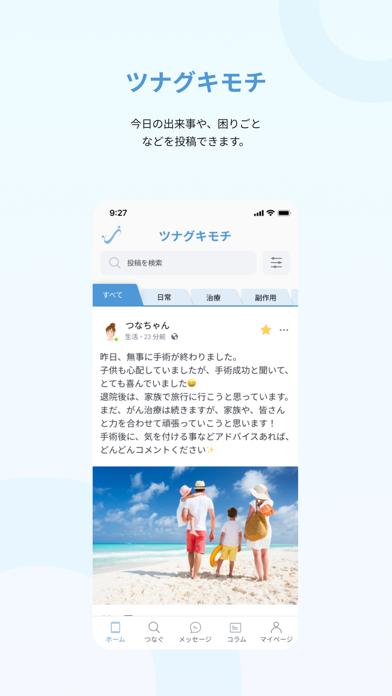 キミトツナグテ紹介画像1