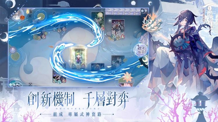陰陽師:百聞牌 screenshot-3