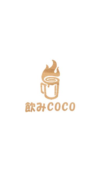 飲みcoco紹介画像1