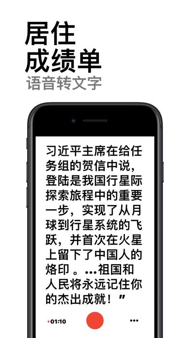 SpeechTok Pro屏幕截图3