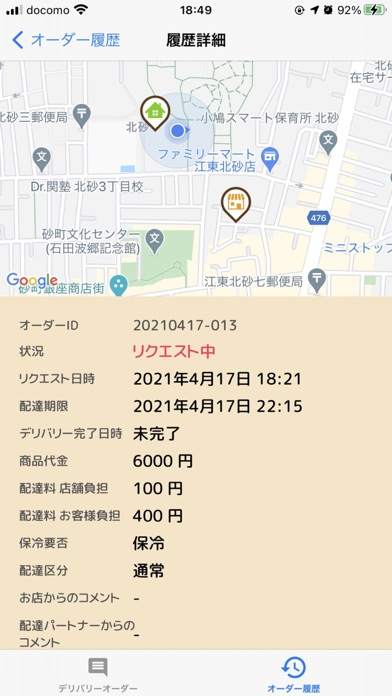 fastdeli 店舗用紹介画像5