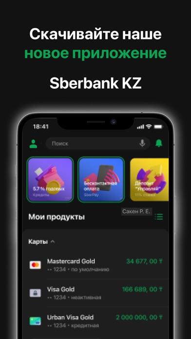Сбербанк Онлайн КазахстанСкриншоты 1