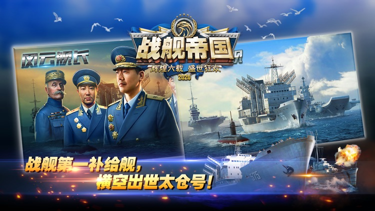 战舰帝国-新春庆典