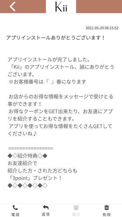 Kii紹介画像2