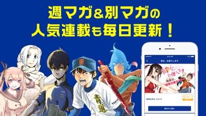 マガポケ - 人気マンガが毎日楽しめるコミックアプリ ScreenShot2