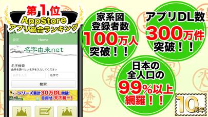 名字由来net 〜全国都道府県ランキングや家紋家系図 ScreenShot0
