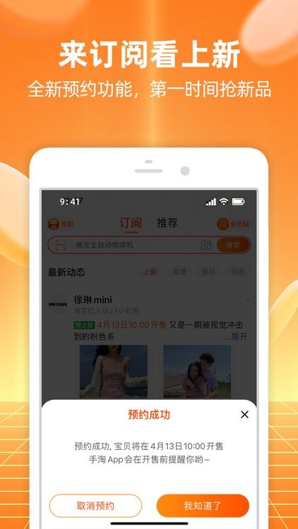 手机淘宝 - 淘到你说好 screenshot-0