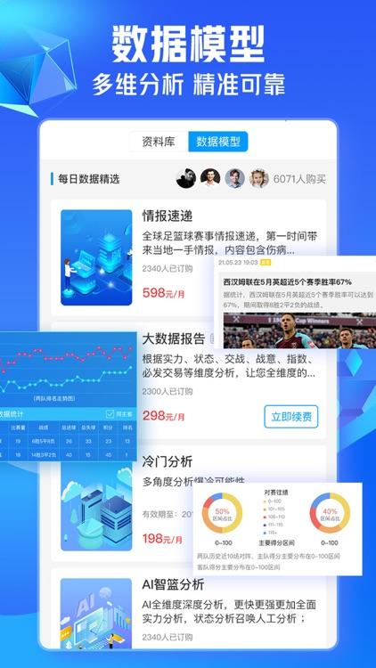 即嗨体育-足球篮球比分直播新闻资讯 screenshot-5