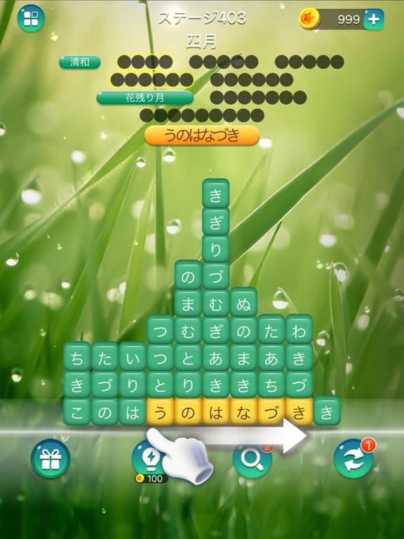 単語消し—面白い単語パズルゲームのおすすめ画像3