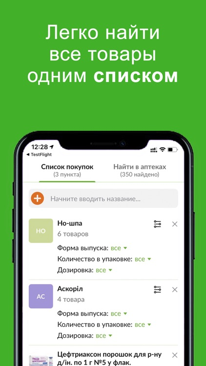 Tabletki.ua: Все Аптеки Онлайн screenshot-5