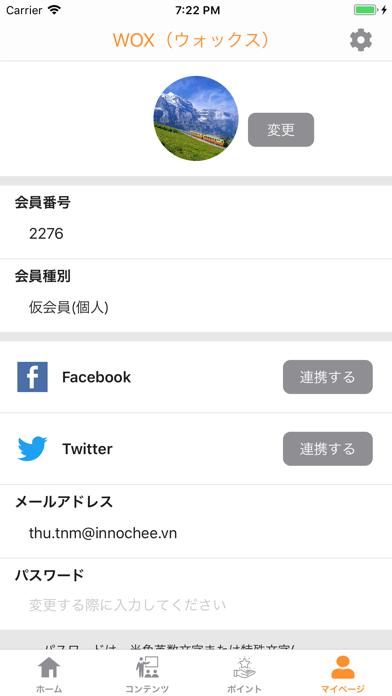 WOX(ウォックス)紹介画像7