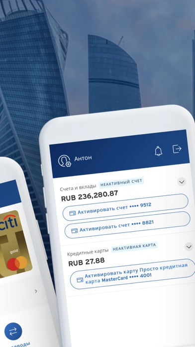 Citibank RUСкриншоты 2