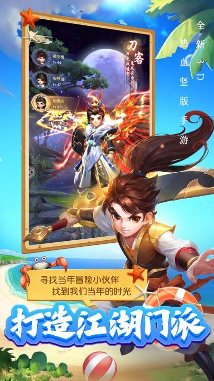 冒险江湖-云汉仙侠录 screenshot-3