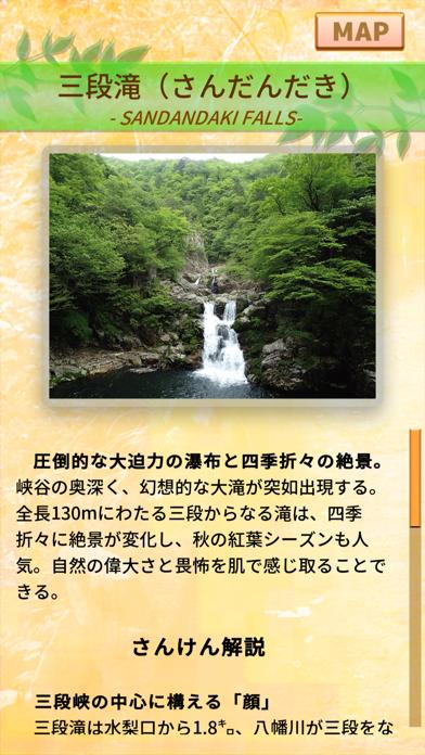 三段峡散策アプリ紹介画像3