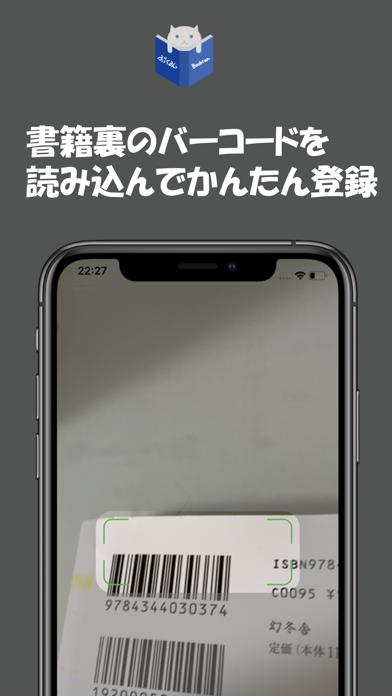 ぶっくるん ~読書・書籍管理~紹介画像3