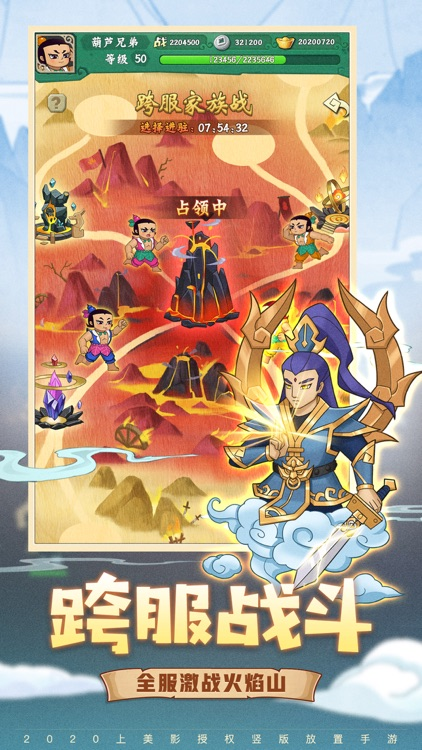 葫芦兄弟:七子降妖 screenshot-4