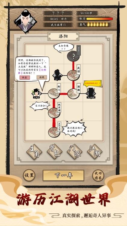 大侠式人生 -开放世界 screenshot-6