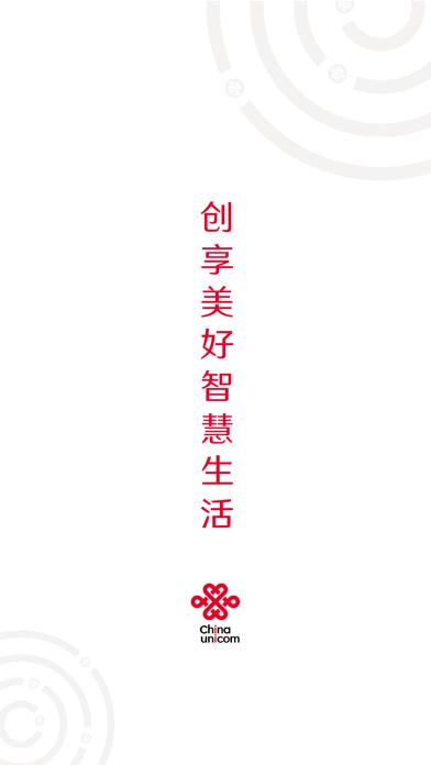 中国联通(官方版) 用于PC