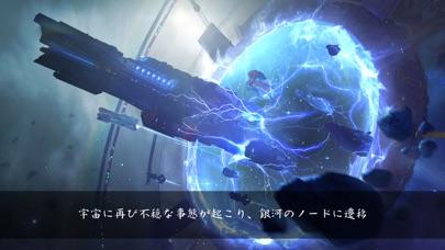 最新スマホゲームの終わりなき銀河が配信開始!