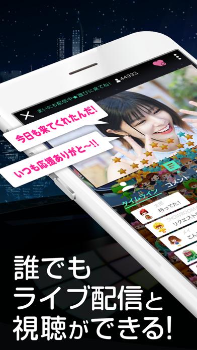 SHOWROOM(ショールーム) ライブ配信 アプリのおすすめ画像1