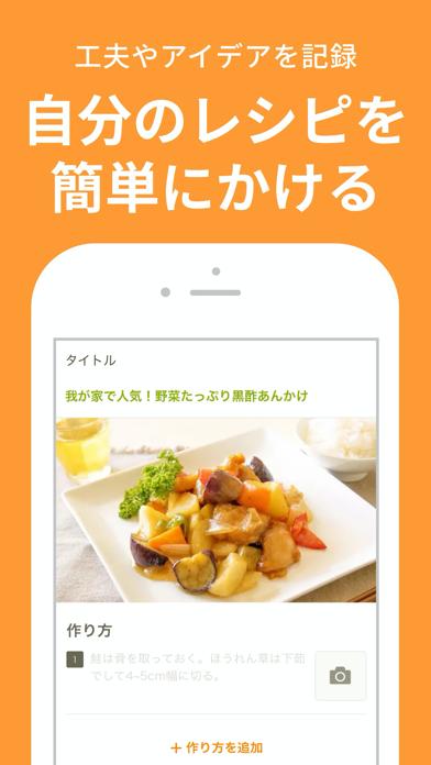 クックパッド -No.1料理レシピ検索アプリ ScreenShot6