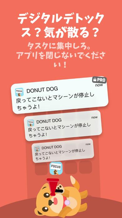 Donut Dog: 集中力を高め、フォーカスタイマーのおすすめ画像5