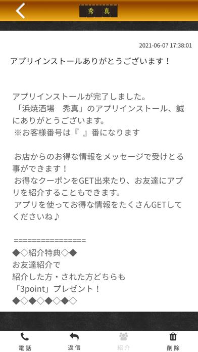 浜焼酒場秀真紹介画像2