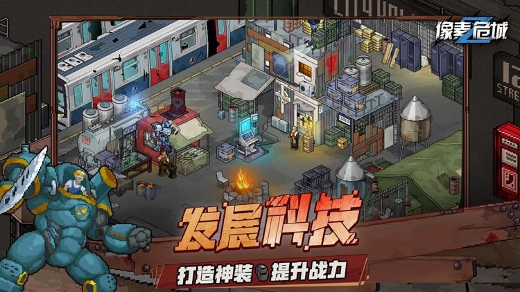 像素危城 screenshot-1