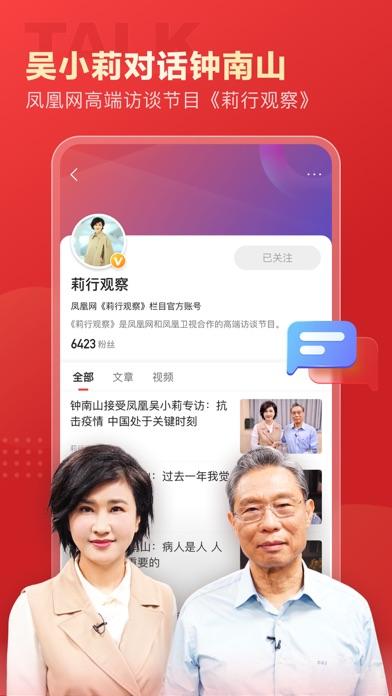 凤凰新闻(专业版)-头条新闻阅读平台のおすすめ画像5