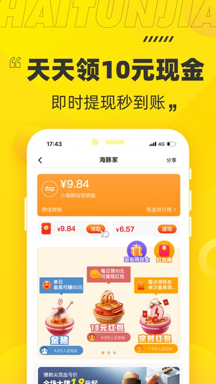 海豚家-只卖成本价的美妆购物平台 screenshot-6
