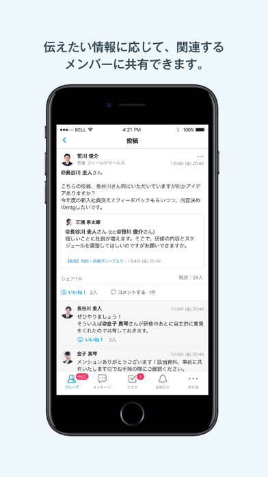 Talknote(トークノート) ScreenShot2