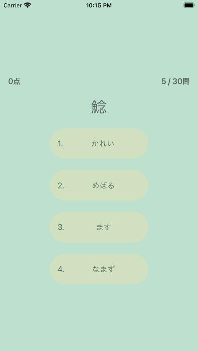 漢字クイズ 〜魚〜紹介画像1