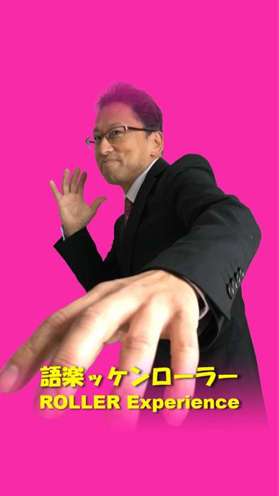 語楽ッケンローラーアプリ/ROLLER Experience紹介画像1