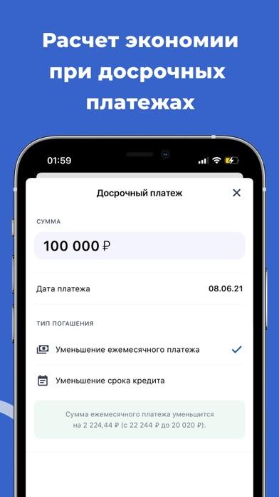 Кредитный калькулятор, ипотекаСкриншоты 5