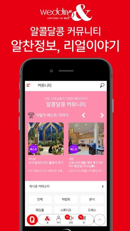 웨딩앤 screenshot-3