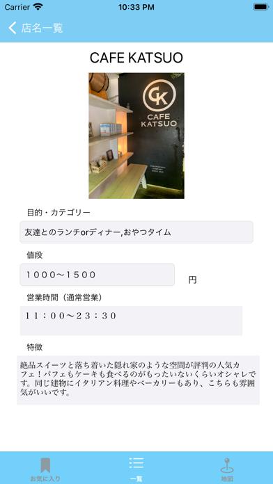町田Map screenshot 4
