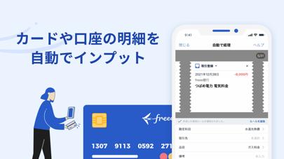 確定申告はfreee会計ソフト 青色申告&白色申告のおすすめ画像6