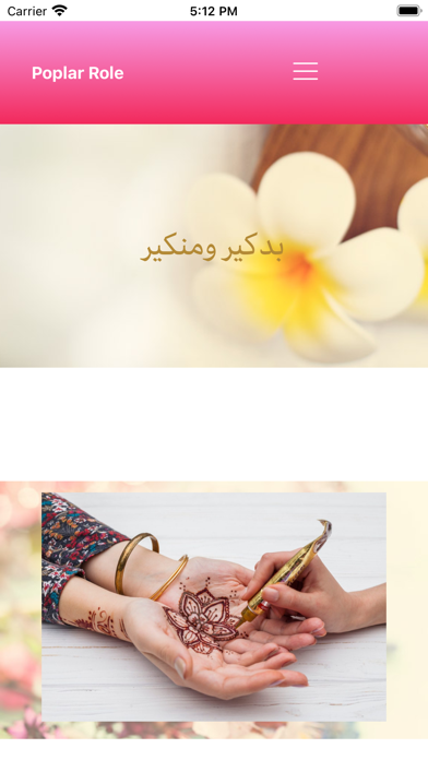 Beauty Corner screenshot 3
