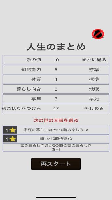 人生の再生シミュレータ紹介画像4