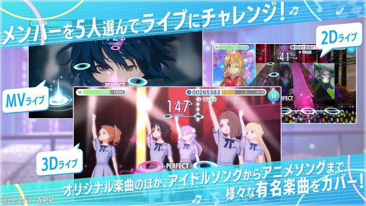 22/7 音楽の時間 screenshot-3