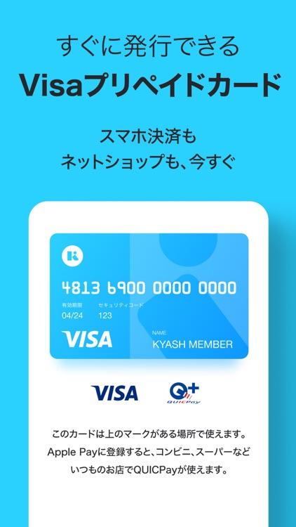 Kyash(キャッシュ)-チャージ式Visaカード