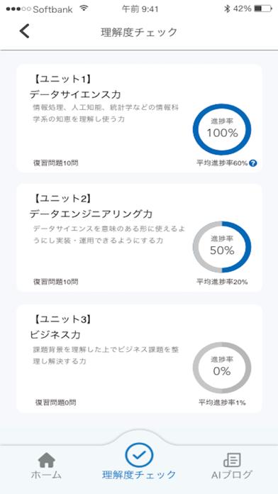 DS検定対策アプリのおすすめ画像2