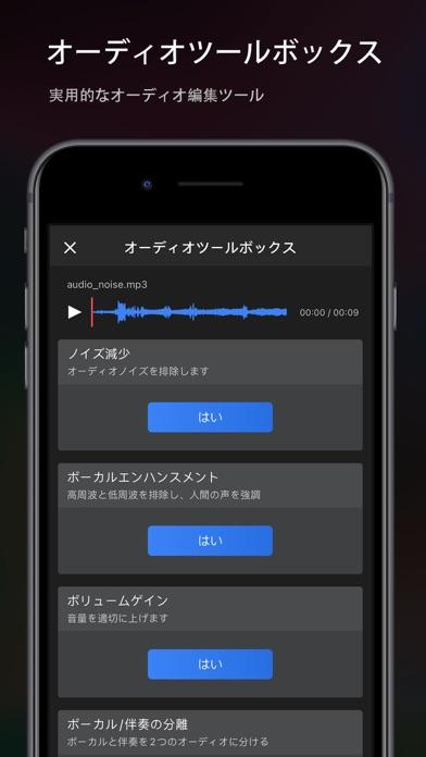 音楽編集 - オーディオエディター & 音声合成のおすすめ画像6