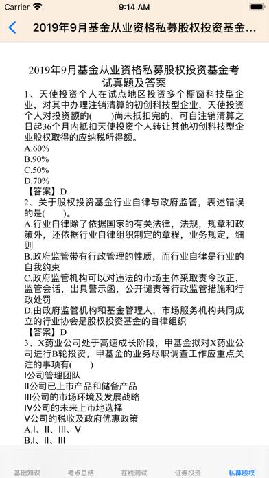 基金从业考试真题 screenshot 6