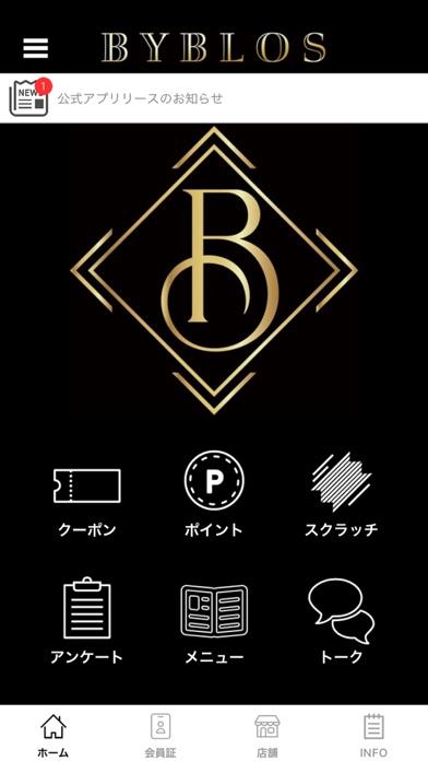 BYBLOS cafe紹介画像1
