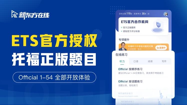 新东方托福Pro-ETS官方授权真题 screenshot-0
