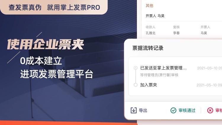 掌上发票PRO-发票真伪查询工具,记账报销必备 screenshot-4
