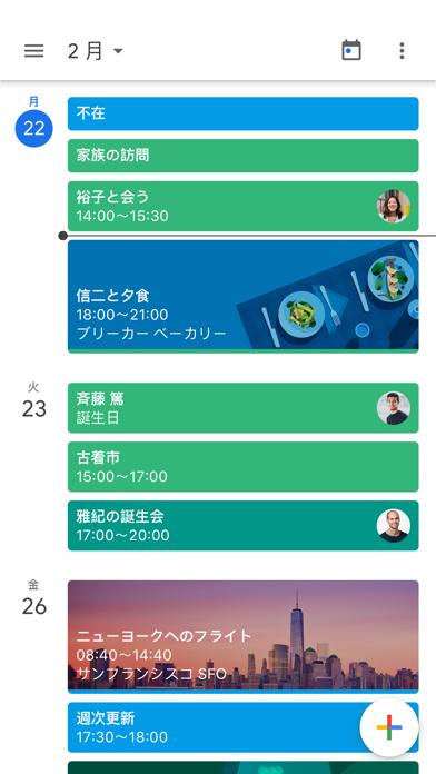Google カレンダー: 予定をスマートに管理するのおすすめ画像1